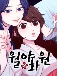 Moonlight Garden (Kang Unnie) manga