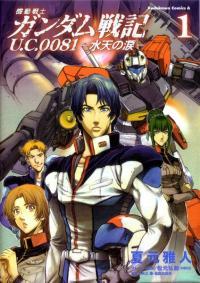 Kidou Senshi Gundam Senki U.C. 0081 - Suiten no Namida