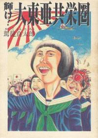 Kagayake! Daitoua Kyoueiken