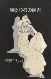 Toraware no Himegimi (SAKURAZAWA Erica)