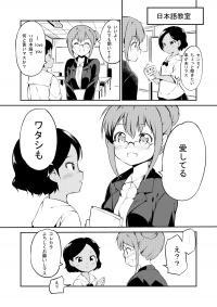 Yuri for Studying Japanese