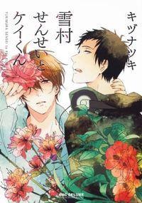 Yukimura-sensei To Kei-kun manga