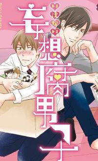 Ikenai Mousou Fudanshi manga