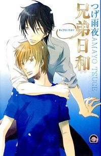 Kyoudai-biyori manga