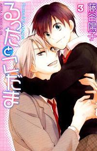 Rutta To Kodama manga