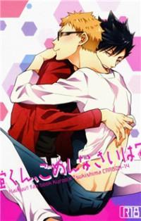 Haikyu!! Dj - Kei-kun, Gomennasai Wa? manga