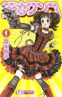 Deka Wanko manga