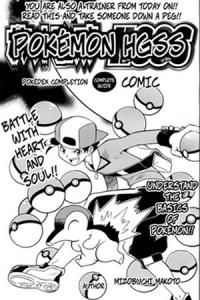 Pokémon Heart Gold Soul Silver: Pokédex Completion Comic