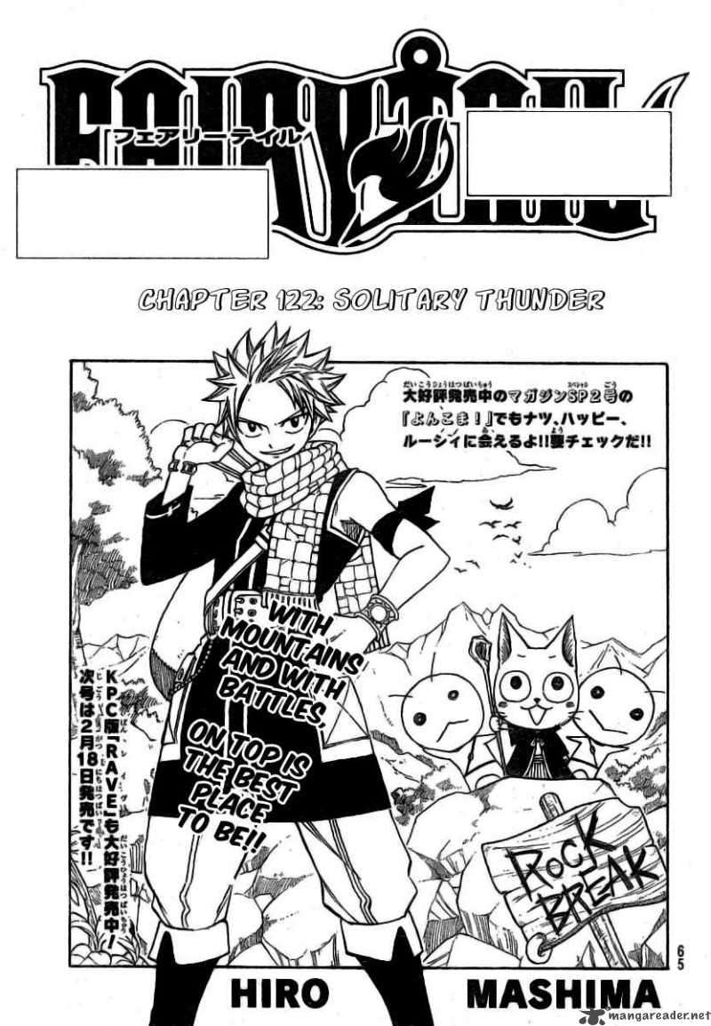 Fairy Tail 122