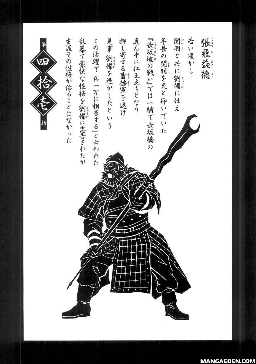Ikkitousen ikki tousen-battle vixens                    45 page 1 at www.Mangago.com